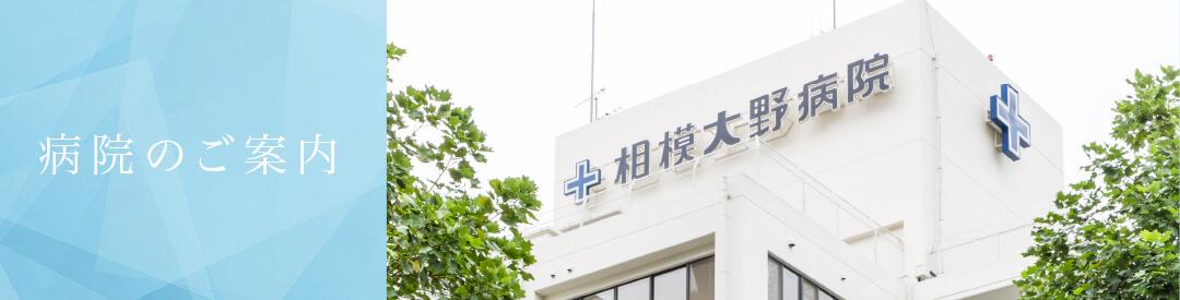 病院について|適切な医療を提供する地域のホームドクター |