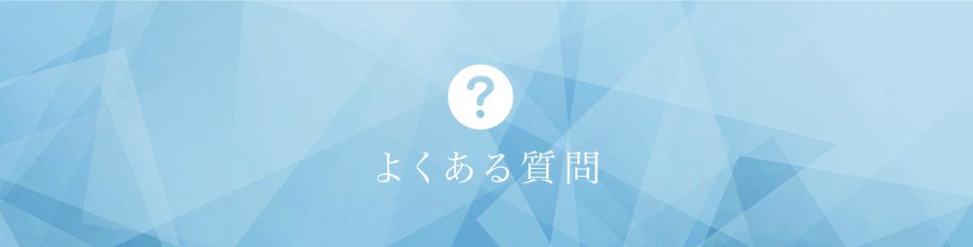 FAQ|よくあるお問い合わせの回答 |