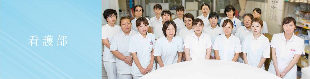 看護部|明日につながる看護と介護 |
